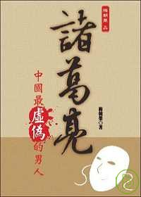 梅朝榮品諸葛亮:中國最虛偽的男人
