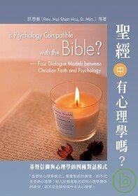 聖經中有心理學嗎?:基督信仰與心理學的四種對話模式:four dialogue models between Christian faith and psychology