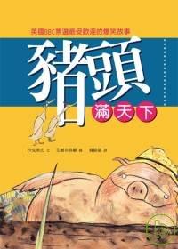 豬頭滿天下