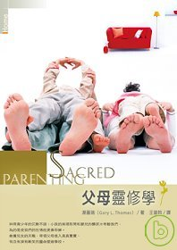 父母靈修學 Sacred Pa...