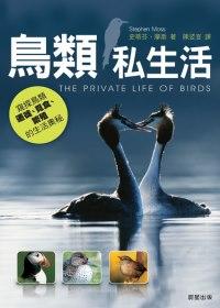 鳥類私生活