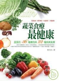 蔬菜食療最健康 :  蔬菜的36種療效與22種疾病食療 /