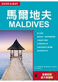 馬爾地夫 =  Maldives /