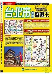 台北市地圖街道王