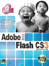 Adobe Flash CS3中文版