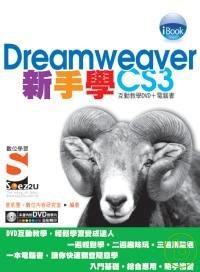 新手學Dreamweaver CS3 /