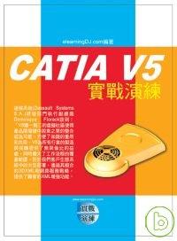 CATIA V5實戰演練 /