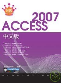 突破Access 2007中文版 /