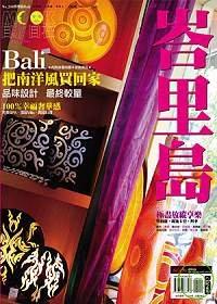 峇里島 =  Bali /