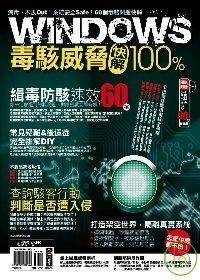 Windows毒駭威脅快解100% /