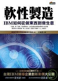 軟性製造:IBM如何從做東西到做生意