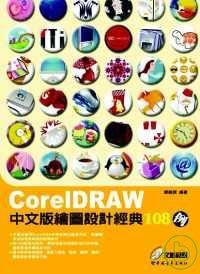 CorelDRAW中文版繪圖設計經典108例 /