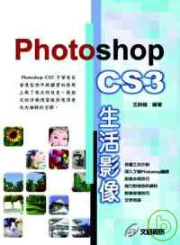 Photoshop CS3生活影像 /