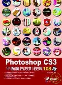 Photoshop CS3平面廣告設計經典108例