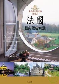 法國經典飯店10選:來自夢幻飯店的邀請函