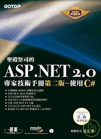 聖殿祭司的ASP.NET 2.0專家技術手冊(第二版):使用C#