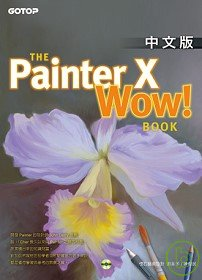 The Painter X Wow!Book中文版 /