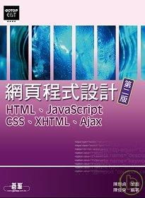網頁程式設計(第二版) :  HTML.JavaScript.CSS.XHTML.Ajax /