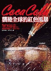 Coca Cola襲捲全球的紅色風暴
