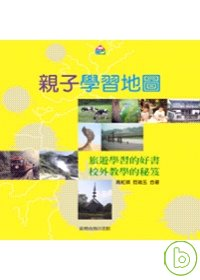 親子學習地圖 :  旅遊學習的好書.校外教學的秘笈 /