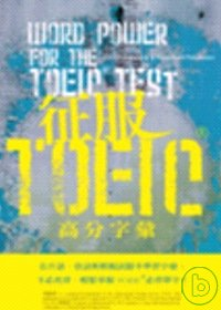 征服TOEIC高分字彙 =  Word power for the TOECI test /
