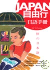 Japan自由行日語手 =  旅の日本語 /