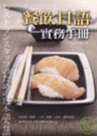 餐飲日語實務手 =  レストランスタッフのための日本語話 /