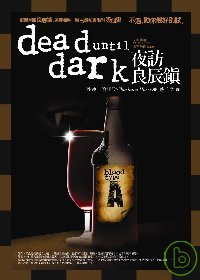 南方吸血鬼系列 :  夜訪良辰鎮 = A southern vampire novel: dead until dark /