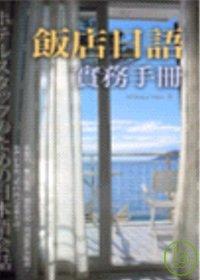 飯店日語實務手冊 : ホテルスタツフのたあの日本語會話