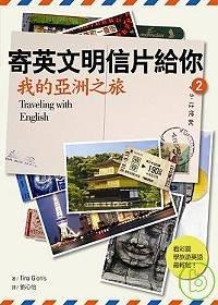 寄英文明信片給你:我的亞洲之旅