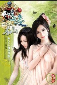 逍遙小散仙09