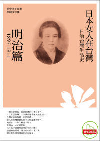 日治台灣生活史:日本女人在台灣,明治篇
