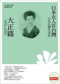 日治台灣生活史:日本女人在台灣,大正篇