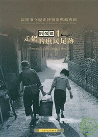 走過的庶民足跡.  Footprints of the common people /