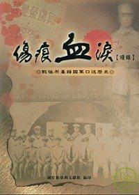 傷痕血淚:戰後原臺籍國軍口述歷史