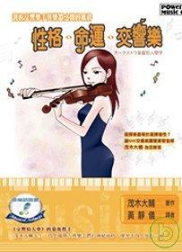 性格.命運.交響樂 : 剖析交響樂手與樂器之間的羈絆