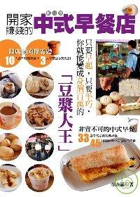 開家賺錢的中式早餐店:只要早起...