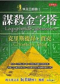 埃及三部曲,謀殺金字塔