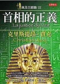 埃及三部曲,首相的正義