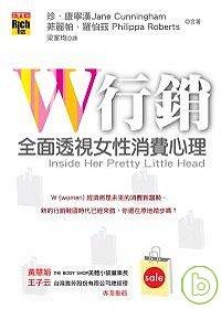W行銷 :  全面透視女性消費心理 /