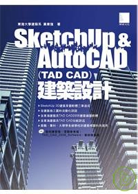 SketchUp & AutoCAD(TAD CAD)建築設計 /