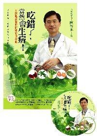 吃錯了,當然會生病!:陳俊旭醫師的健康飲食寶典