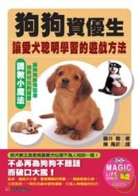 狗狗資優生~讓愛犬聰明學習的遊戲方法