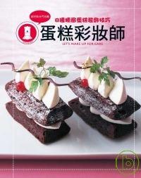 蛋糕彩妝師 =  Let