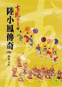 陸小鳳傳奇(四)—幽靈山莊【精品集】