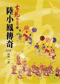 陸小鳳傳奇(六)—劍神一笑【精品集】