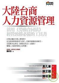 大陸臺商人力資源管理:活用《勞動合同法》,經營致勝的必備工具書