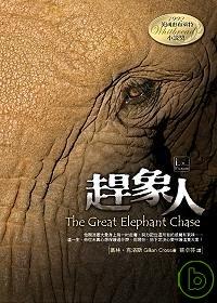 趕象人 = The great elephant chase