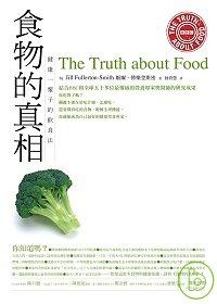 食物的真相 :  健康一輩子的飲食法 /