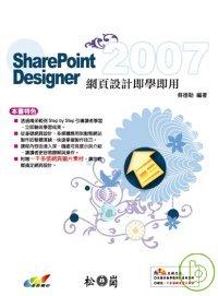 SharePoint Designer 2007網頁設計即學即用
